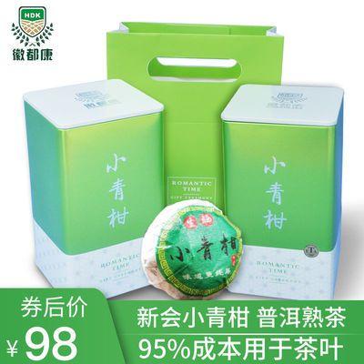 新会小青柑普洱茶50个2罐礼盒装橘普茶陈皮小金桔熟茶茶叶批发