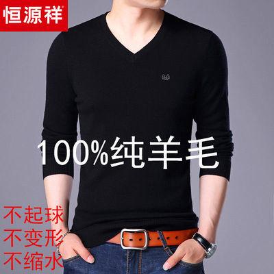 恒源祥100%羊毛衫男鸡心领圆领套头长袖T恤针织打底衫男士V领薄款