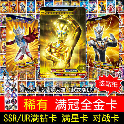 奥特曼卡片满星SSR金卡荣耀版LGR卡怪兽儿童玩具游戏卡牌收藏卡册