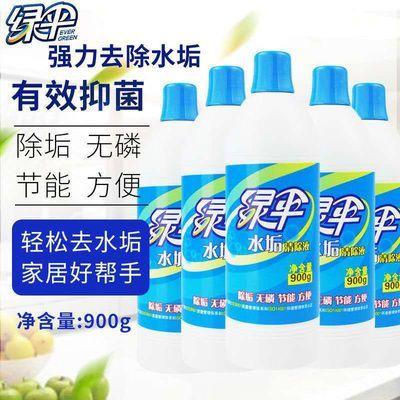 绿伞水垢清除剂900g*4瓶瓶热水器太阳能电水壶除垢剂清洁液除水垢