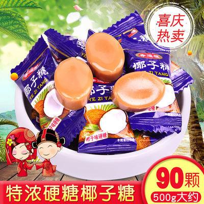 正宗特浓椰子糖批发散装硬糖100g原味结婚喜糖小时候零食过年便宜