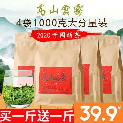 高山云雾绿茶叶散装 日照充足开春头采芽叶 高山绿茶叶炒青浓香