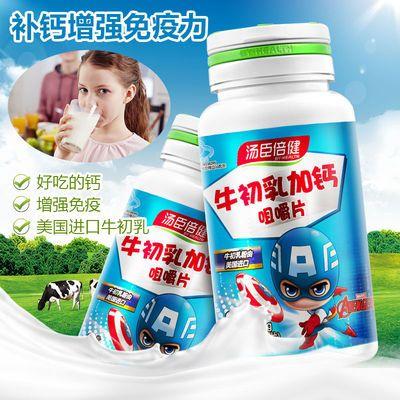 汤臣倍健牛初乳加钙咀嚼片牛乳儿童青少年中小学生补钙增强免疫力