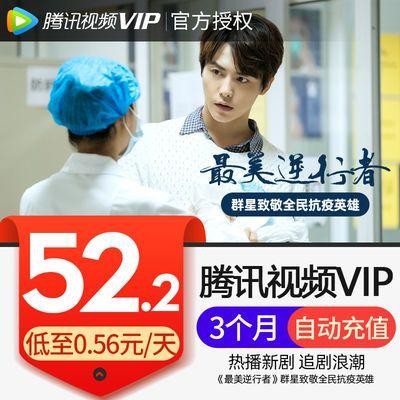 【多多团长】腾讯视频VIP会员3个月 腾讯好莱坞视屏vip会员季卡