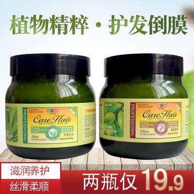 橄榄顺滑倒膜焗油膏发膜免蒸营养精油修复染烫头发护发素700g正品