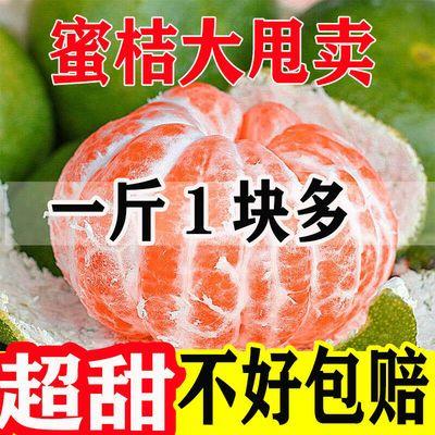 【爆甜多汁】蜜桔现摘甜橘子水果早熟蜜橘无籽青皮桔子柑孕妇水果