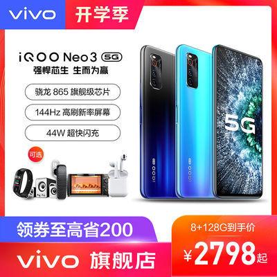 【领券至高省200】vivo iQOO Neo3骁龙865游戏学生智能手机iQOO3