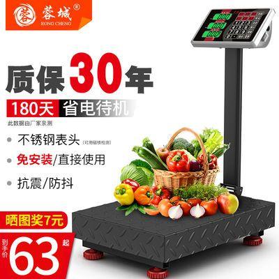 蓉城电子秤300公斤商用精准折叠计价台秤家用100kg磅秤大型称重器