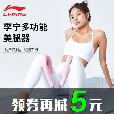 正品李宁美腿夹盆底肌修复训练器瘦大腿肌肉腿部夹腿瑜伽健身器材