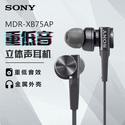 索尼(SONY) MDR-XB75AP耳机入耳式 吃鸡游戏电脑手机有线耳机通用