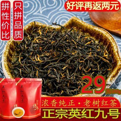 广东特产英红九号2020新茶英德红茶浓香饮料奶茶专用茶叶