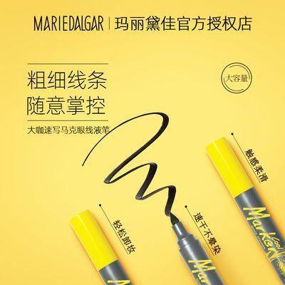 玛丽黛佳大咖速写马克眼线液笔ins眼线液防水防汗不晕染学生新手