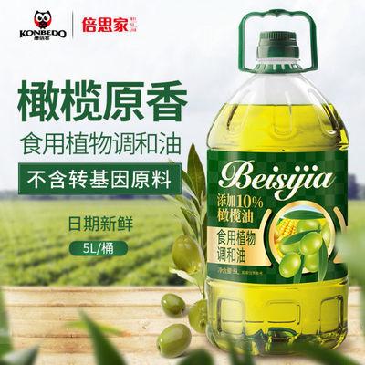 倍思家 特级初榨橄榄油食用油植物油调和油4L/5L大桶批发工厂直营