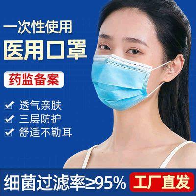 一次性医辽口罩医护口罩防尘飞沫细菌透气成人三层防护医口罩
