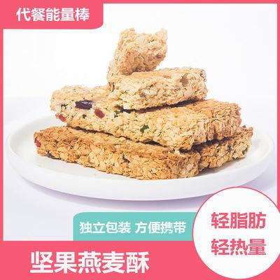 燕麦酥无糖粗粮水果坚果燕麦酥代餐能量棒