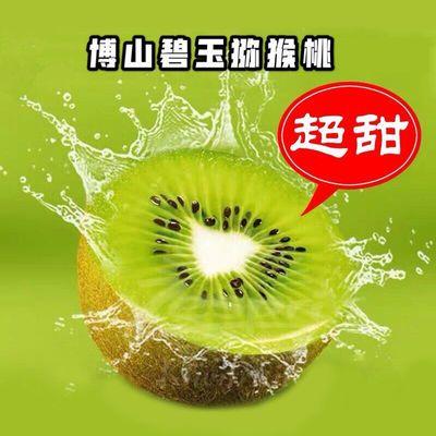 山东源泉猕猴桃5斤/10斤淄博碧玉猕猴桃绿心奇异果新鲜采摘孕妇