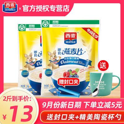西麦燕麦片1480g1000g袋装罐装即食快熟代餐营养谷物冲饮燕麦片