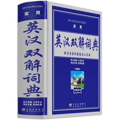【特价】现代汉语词典最新版正版 第7版 2018中小学生必备字典词