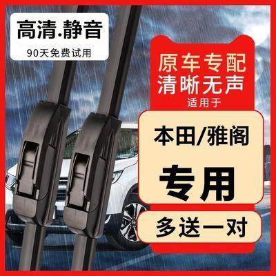 本田雅阁雨刮器雨刷片无骨【4S店|专用】原装刮雨片通用U型原车