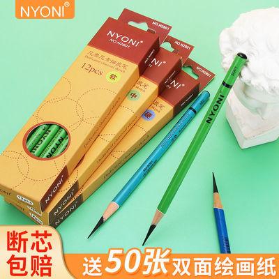 正品尼奥尼炭笔美术笔素描铅笔套装初学者画画绘画笔软中硬碳笔