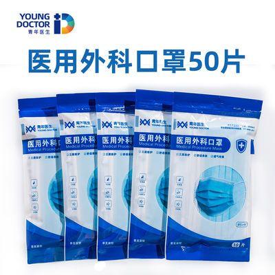 青年医生一次性医用口罩外科三层防病毒50只成人抗病毒透气口罩