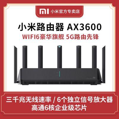 小米路由器AX3600家用双千兆无线wifi增强宽带多功能穿墙王wifi6