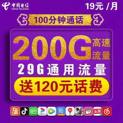 电信卡无限流量卡纯上网卡永久不限速4G手机卡全国通用电话大王卡