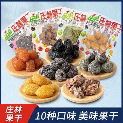 庄林多口味蜜饯果干果脯李梅办公室休闲零食酸甜梅子小吃食品