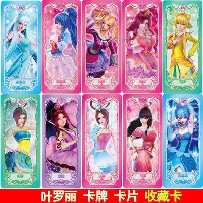 叶罗丽卡片魔法卡精灵梦收藏卡册灵犀晶钻包女孩玩具儿童卡牌全套