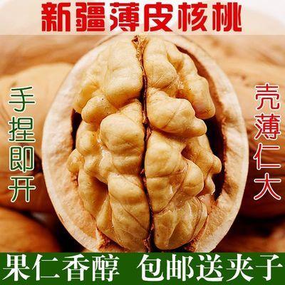 【5斤仅需29.9】2020新疆薄皮核桃新鲜年货坚果批发1斤零食包邮