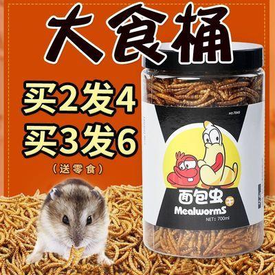 面包虫干仓鼠粮食刺猬食物小龟粮宠物饲料用品主粮金丝熊营养零食