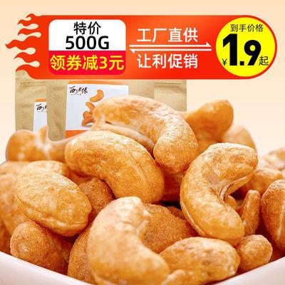 【日期新鲜 工厂直发】越南炭烧腰果批发大坚果零食干果仁新货