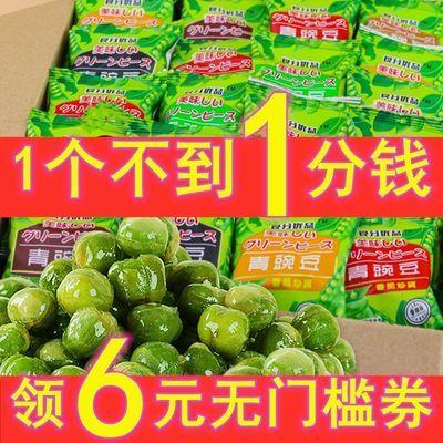 【超值每个0.01】美国青豆青豌豆零食小包装休闲食品炒货小吃整箱
