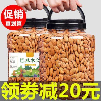 坚果网红零食巴旦木坚果杏仁干果巴旦木仁批发连罐250g休闲500g