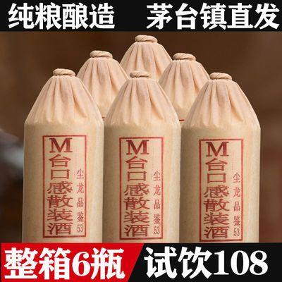 贵州酱香型53°度茅香味纯粮食白酒自酿窖藏整箱6瓶老酒送礼接待