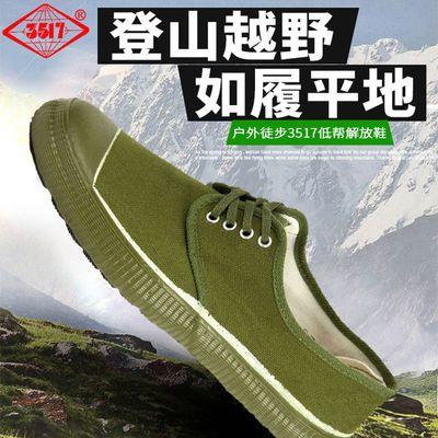35777/3517低帮解放鞋四季农田鞋徒步登山耐磨防滑透气鞋