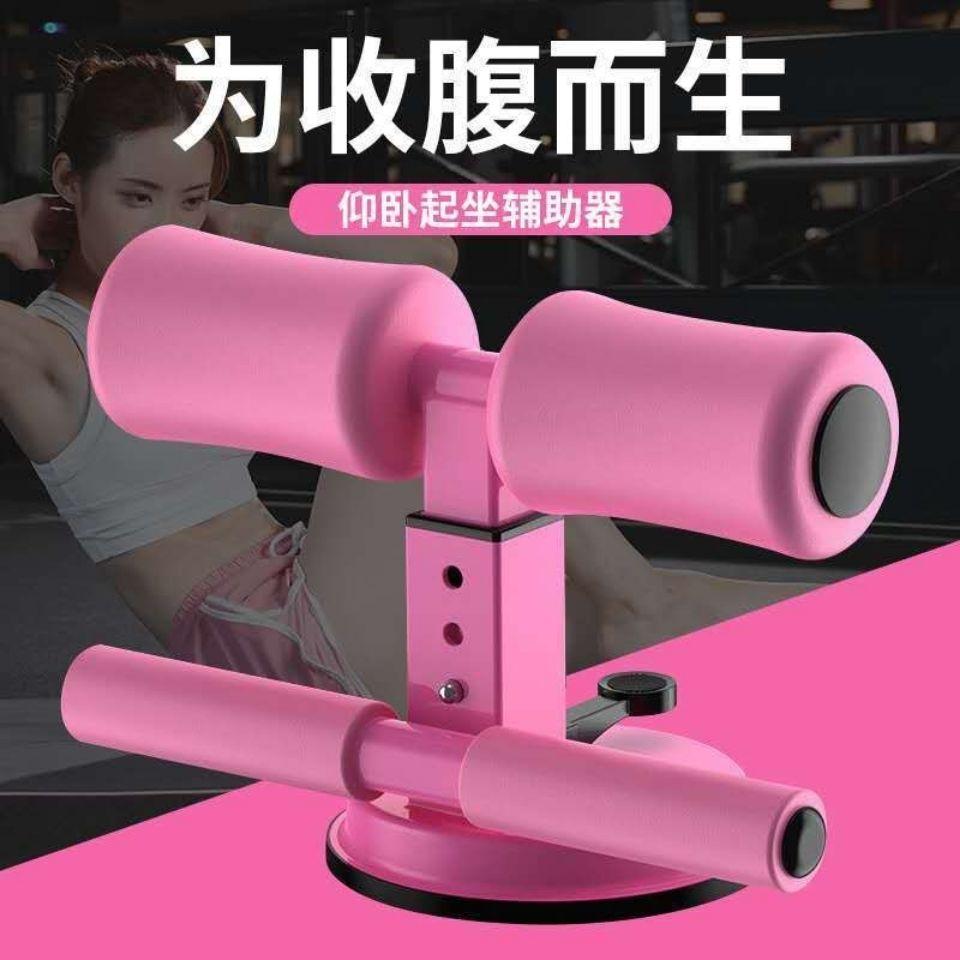 仰卧起坐辅助器固定脚瑜伽收卷腹吸盘式运动健腹健身锻炼器材家用