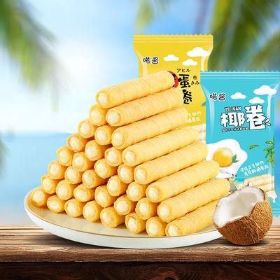 【特价198支】椰奶/咸蛋黄味蛋卷鸡蛋卷饼干整箱零食散装批发36支