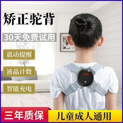 智能驼背矫正带�潮臣涯信�通用隐形小学生防驼背神器儿童坐姿纠正