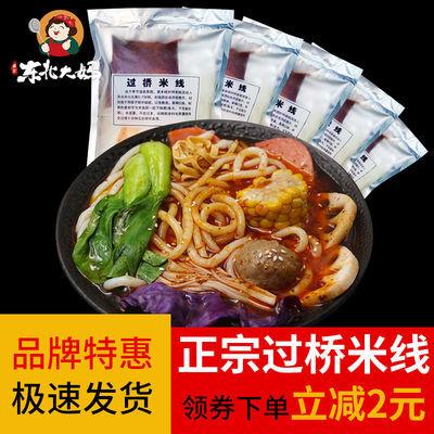 3袋5袋过桥米线3包料正宗云南砂锅粗米线袋装450g方便速食粉批发