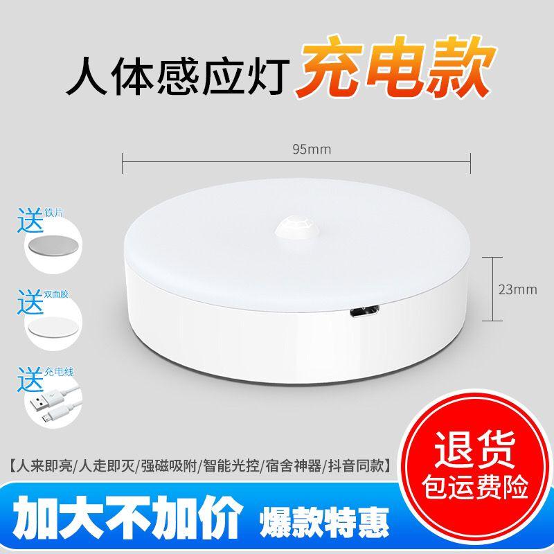 智能人体感应无线小夜灯led家用usb充电自动声控光控楼道走廊壁灯