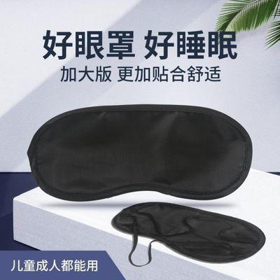 【3个装】普通午休睡眠遮光简易黑色薄学生游戏拓展培训练护眼罩