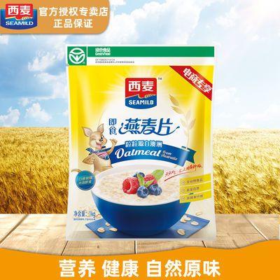 西麦纯燕麦片1000g袋速即食无蔗糖学生冲饮免煮代早餐粗粮食品