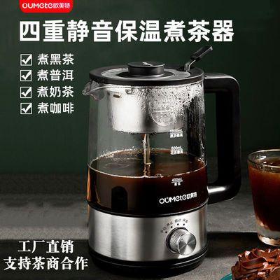 黑茶煮茶器家用全自动蒸茶壶电热烧水玻璃煮茶壶保温喷淋式蒸茶器