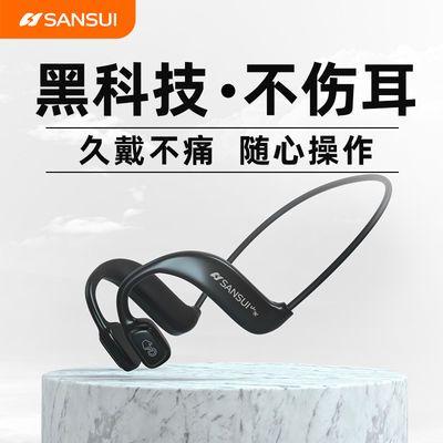 30310/山水TG6不伤耳蓝牙耳机无线运动双耳不入耳跑步耳机华为苹果通用