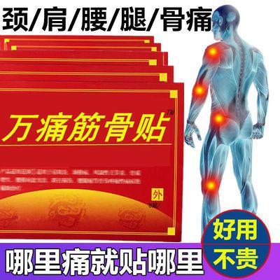 万痛筋骨贴老牌关节腰腿疼颈椎病肩周炎风湿贴膏药贴疼痛专用腰疼