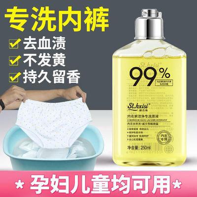 洗内裤内衣洗衣液专用杀菌除菌女士内衣裤清洗液抑菌学生血渍发黄
