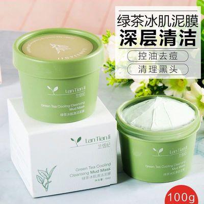 绿茶冰肌 清洁面膜涂抹式清洁毛孔收缩控油去黑头粉刺敏感肌泥膜