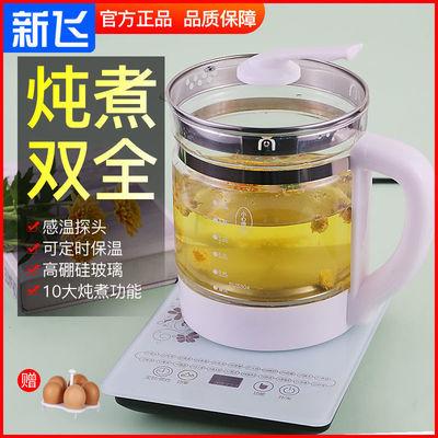 新飞 养生壶 1.8L家用煮茶壶迷你电水壶热水壶烧水壶多功能煮茶器