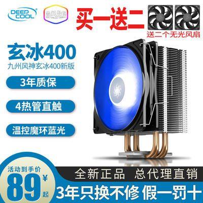 九州风神玄冰400CPU散热器 4热管inter多平台温控静音散热风扇AM4